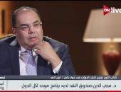 محمود محيى الدين: علاقة مصر بالبنك الدولى قديمة ولجأنا له عام 1990