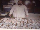 سقوط صاحب محل يتاجر فى العملة وبحوزته 25 ألف دولار و40 ألف جنيه بالموسكى