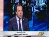 النائب أحمد بدوى: قانون حماية البيانات يشجع المناخ الاستثمارى