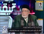 أبو العزايم: الإخوان والسلفيون خطر على الإسلام وابن تيمية من السلف الطالح
