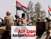 أخبار الساعة 6: مقتل 11 إرهابيا وضبط 6 بالإسماعيلية قبل تهريب أسلحة لسيناء