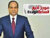 موجز أخبار الساعة 1 ظهرًا.. السيسى: احتفالنا بتحرير سيناء قوة دفع متجددة للعمل