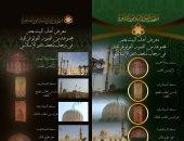 متحف الفن الإسلامى ينظم معرضا للصور الفوتوغرافية احتفالا بالمولد النبوى
