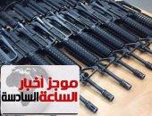 موجز أخبار الساعة 6.. ضبط 5 إرهابيين إخوان قبل تنفيذ عمليات تخريبية بالسويس