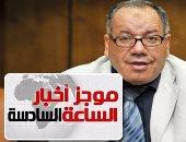موجز أخبار الساعة 6.. حبس نبيه الوحش 3 سنوات لتحريضه على اغتصاب فتيات