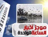 موجز أخبار 1 ظهرا.. الطقس السىء يضرب المحافظات