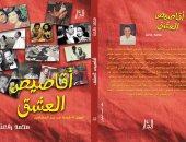 """""""أجمل قصص الحب بين المشاهير"""" فى كتاب جديد لـ محمد رفعت"""