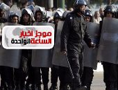 موجز أخبار مصر للساعة1.. مقتل 5إرهابيين فى مواجهات أمنية بطريق بلبيس العاشر