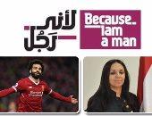 """المجلس القومى للمرأة بالإسكندرية يختتم حملة"""" لأنى رجل"""""""