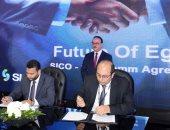 """وزير الاتصالات يشهد توقيع اتفاقية بين """"سيكو"""" و""""كوالكوم"""" العالمية"""