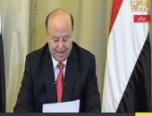 الرئيس اليمنى يتهم إيران وحزب الله بدعم مالى ولوجيستى لميليشيات الحوثى