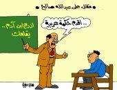 """عبد الله صالح """"زرع"""" الحوثيين وأنصارهم """"قلعوه"""".. بكاريكاتير اليوم السابع"""