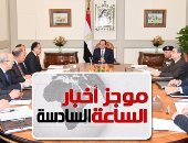موجز الساعة 6.. السيسي يشدد على الالتزام بالقرارات الأممية والوضع القانونى للقدس