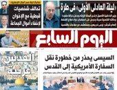 اليوم السابع: السيسى يحذر من خطورة نقل السفارة الأمريكية إلى القدس