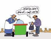 """الفول يهزم """"بلح الشام وعنب اليمن"""" فى كاريكاتير اليوم السابع"""