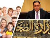 """وزارة الصحة تشجع موظفيها على شراء شهادات """"أمان المصريين"""""""