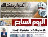 """""""اليوم السابع"""": العرب يدفعون ثمن الانقسام.. اتحدوا يرحمكم الله"""