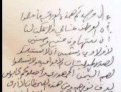 صحفى يمنى ينشر وصية على عبد الله صالح بخط يده قبل اغتياله بيومين
