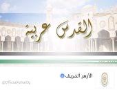 """صفحة الأزهر على """"فيس بوك"""" ترفع علم فلسطين و""""القدس عربية"""""""