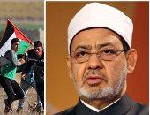 الإمام الأكبر يعلن: 17 و18 يناير المقبل مؤتمر الأزهر العالمى لنصرة القدس
