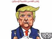 ترامب يلتهم حمامة السلام بقرار القدس عاصمة إسرائيل بكاريكاتير اليوم السابع