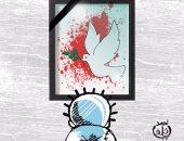 """العالم يبكى حمامة السلام ضحية غطرسة ترامب.. بكاريكاتير """"اليوم السابع"""""""