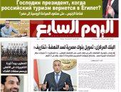 """اليوم السابع.. البنك المركزى: تمويل بنوك مصرية لسد النهضة """"تخاريف"""""""