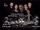 """عرض """"الغجرى"""" على مسرح مكتبة مصر الجديدة.. الأربعاء"""