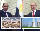 الكهرباء: بدء استخراج تراخيص محطات الضبعة من هيئة الرقابة الإشعاعية والنووية