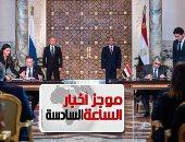 موجز أخبار مصر للساعة 6.. السيسي وبوتين يشهدان توقيع محطة الضبعة النووية