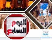 """صفحة """"اليوم السابع"""" تتصدر قائمة أكثر الصفحات متابعة على """"تويتر"""" لـ2017"""