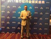 مصر تفوز بجائزة أفضل المقاصد السياحية للسائح الصينى لعام 2017