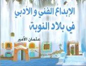 """هيئة الكتاب تصدر """"الإبداع الفنى والأدبى فى بلاد النوبة"""" لـ عثمان الأمير"""