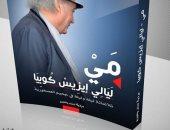 """دار بردية تصدر طبعة جديدة لـ""""ليالى إيزيس كوبيا"""" لـ واسينى الأعرج"""