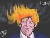 """رأس ترامب تحرق العالم.. فى كاريكاتير ساخر لـ""""اليوم السابع"""""""