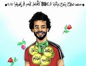 كاريكاتير اليوم السابع يحتفى بتتويج محمد صلاح بأفضل لاعب إفريقى فى 2017