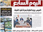 """اليوم السابع: السيسى يوجه الحكومة بسرعة تنفيذ """"الضبعة"""""""