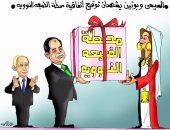 كاريكاتير اليوم السابع يحتفى بإهداء الرئيس مصر محطة الضبعة النووية