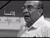 عزاء أحمد رفعت اليوم فى عمر مكرم