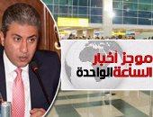 موجز أخبار الساعة 1.. روسيا ومصر توقعان غدا اتفاق استئناف الرحلات الروسية