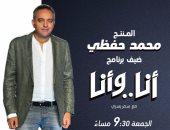 """اليوم.. محمد حفظى ضيف سمر يسرى فى """"أنا وأنا"""" على قناة ON E"""