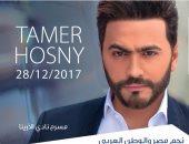 تامر حسنى يتعاقد على عدة حفلات فى الأردن والإمارات وعمان