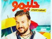 """كريم أبو زيد يتبرأ من أفيش """"حليمو أسطورة الشواطئ"""" ويعلّق: """"البوستر لا يمثلنى"""""""
