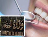 غدا.. انطلاق المؤتمر الدولى الرابع لأطباء الأسنان لعرض أحدث  وسائل التجميل