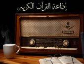 الأجهزة الأمنية تفحص فيديو السخرية من إذاعة القرآن الكريم