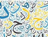 3 تطبيقات لتعلم اللغة العربية لغير الناطقين بها.. تعرف عليها