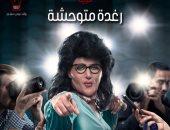 """رامز جلال فى صورة امرأة على أفيش فيلمه الجديد """"رغدة متوحشة"""""""