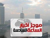 موجز أخبار 6 مساء.. غدا طقس معتدل بمعظم الأنحاء والعظمى بالقاهرة 28 درجة