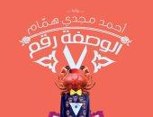 """صدور رواية """"الوصفة رقم 7"""" لـ أحمد مجدى همام عن الدار المصرية اللبنانية"""