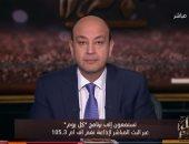 """عمرو أديب بـ""""ON E"""": """"إيران بتتلكك وعايزة تجر المنطقة لحرب طويلة"""""""